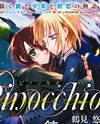 Pinocchio (Tsurumi Yuu)