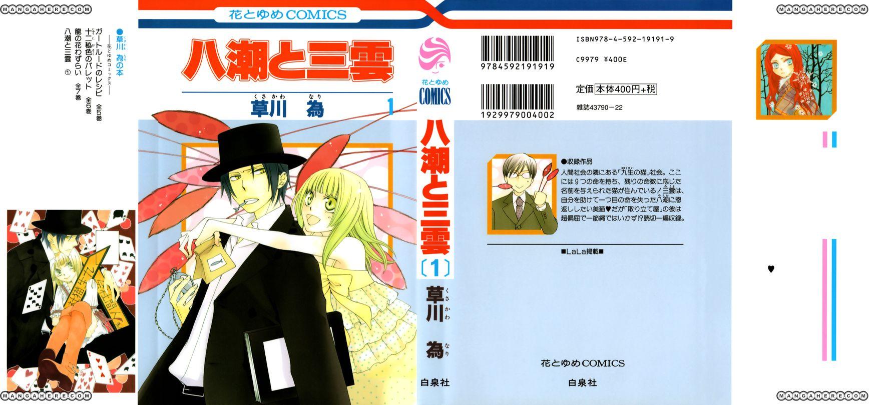 Yashio to Mikumo 1 Page 1