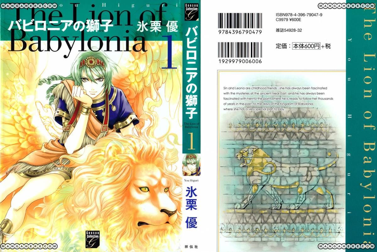 Babylonia no Shishi 1 Page 2