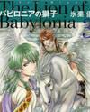 Babylonia no Shishi