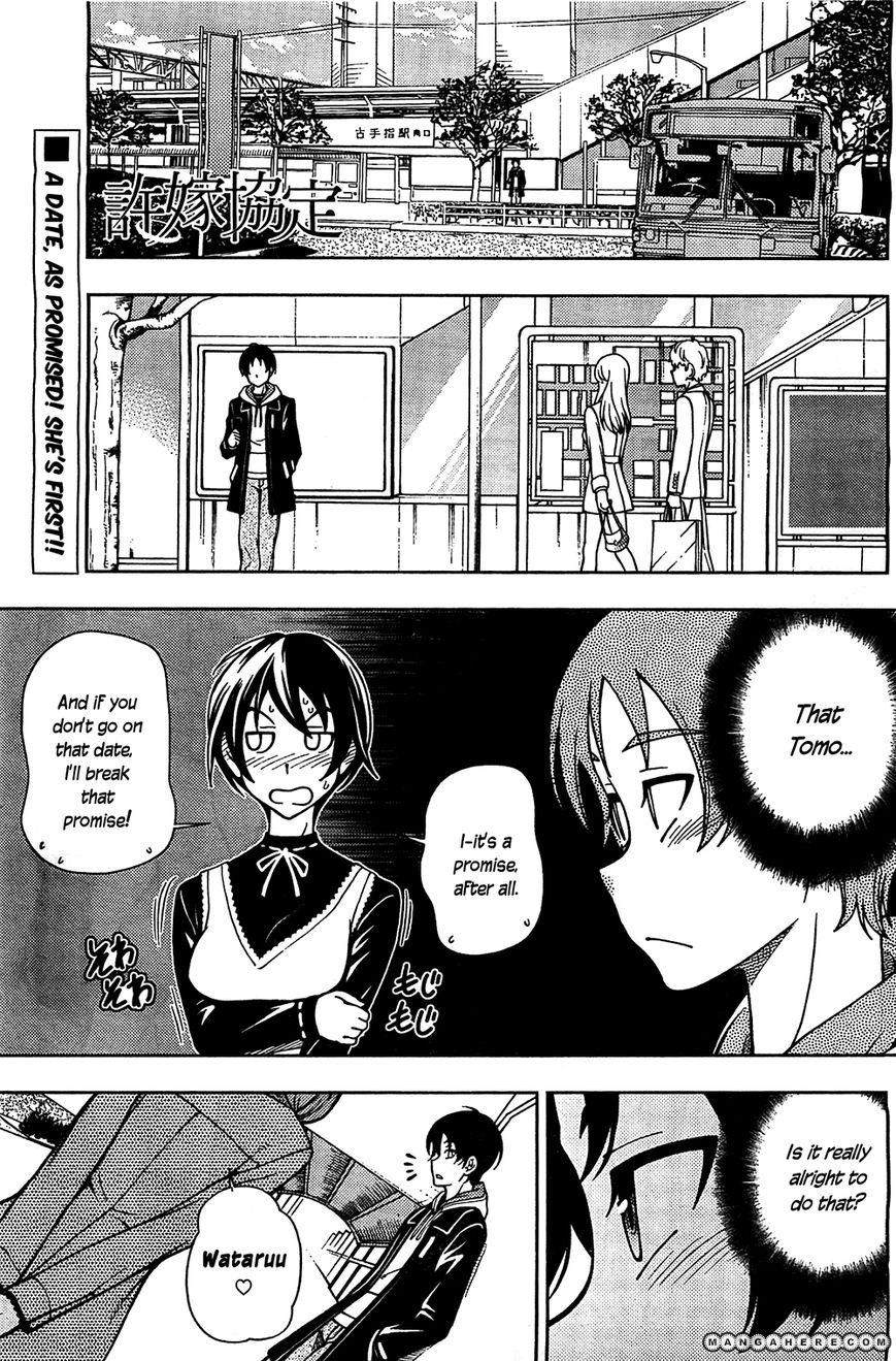 Iinazuke Kyoutei 5 Page 1
