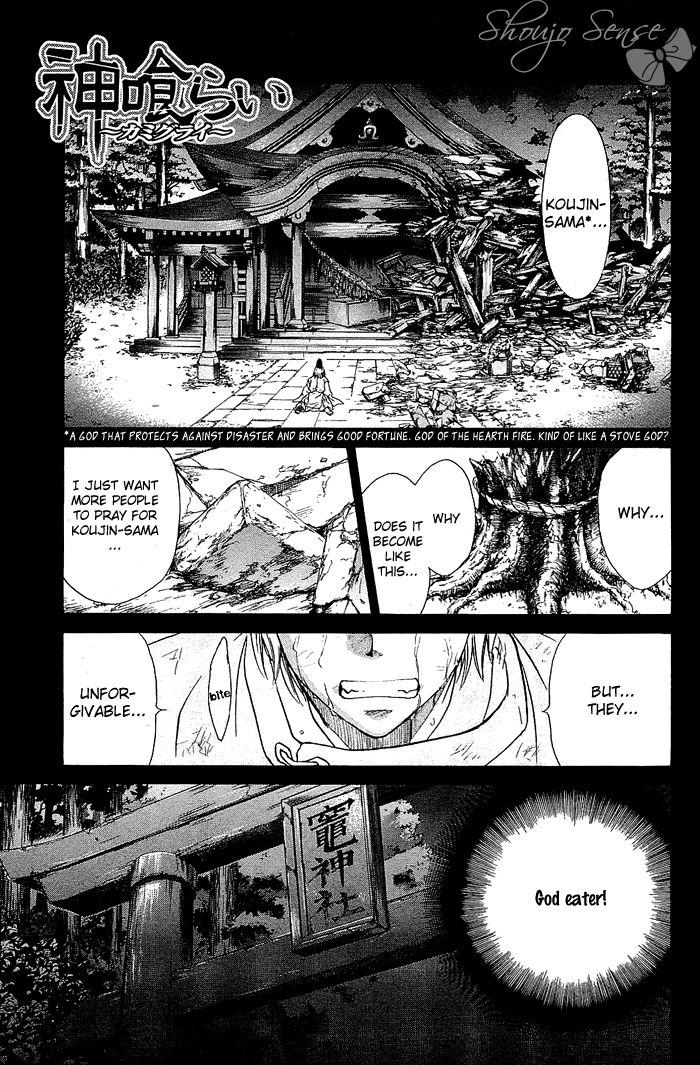 Kamigurai 3 Page 2