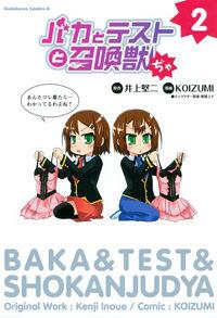 Baka to Test to Shoukanjuu Dya