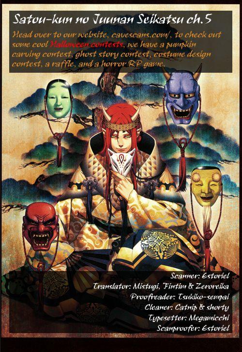 Satou-kun no Juunan Seikatsu 5 Page 1