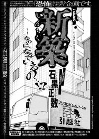 Ishiguro Masakazu's Kyoufu Tanpen