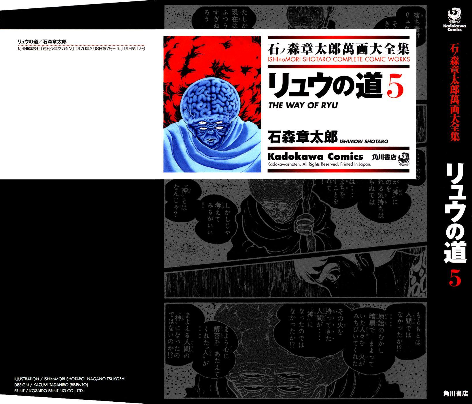 Ryuu no Michi 20.5 Page 1