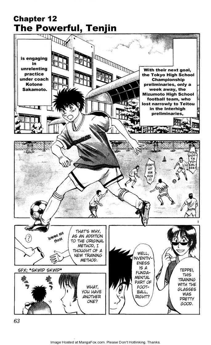 Fantasista 12 Page 1