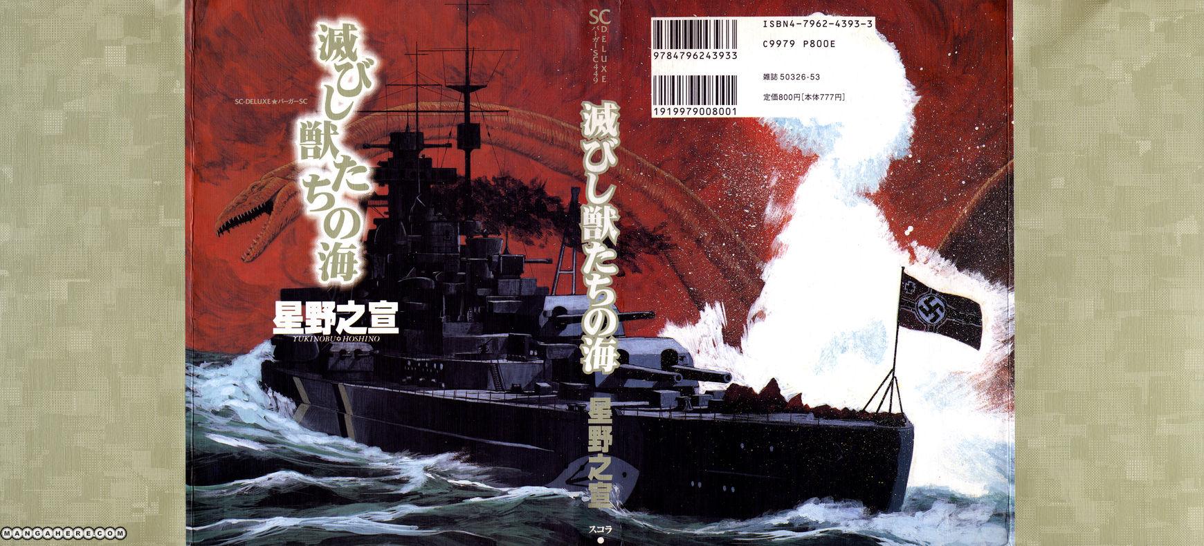 Horobishi Kemonotachi no Umi 1 Page 2