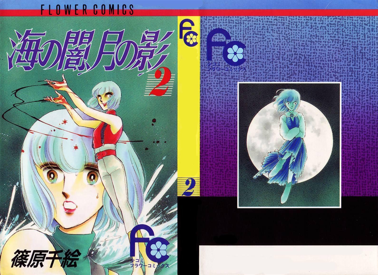 Umi no Yami, Tsuki no Kage 8 Page 2