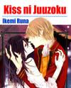 Kiss ni Juuzoku