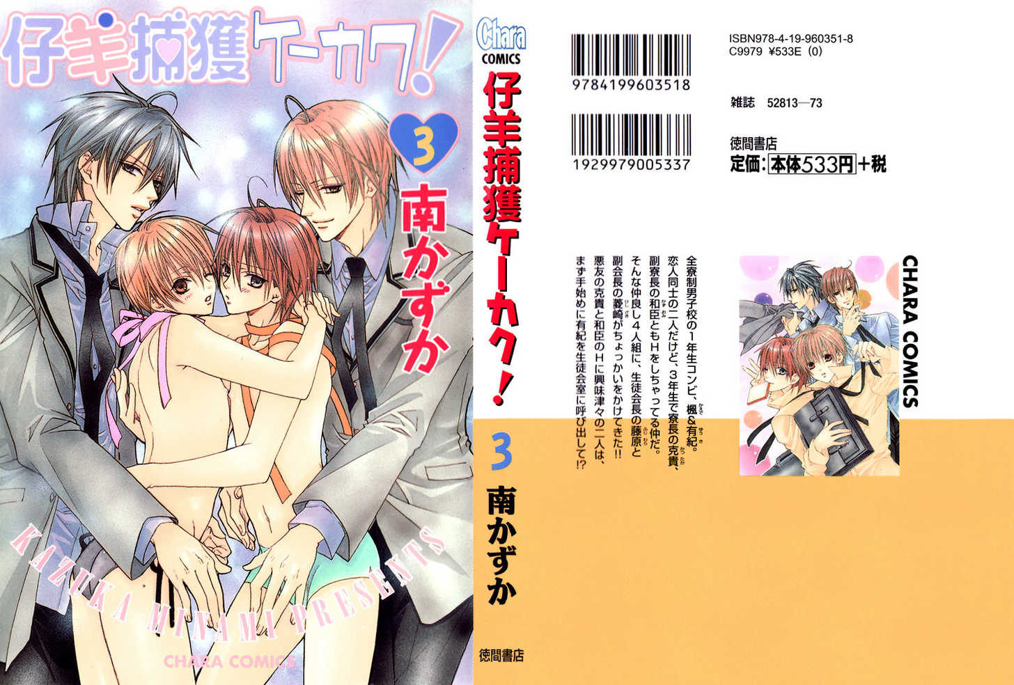 Kohitsuji Hokaku Keikaku 9 Page 2