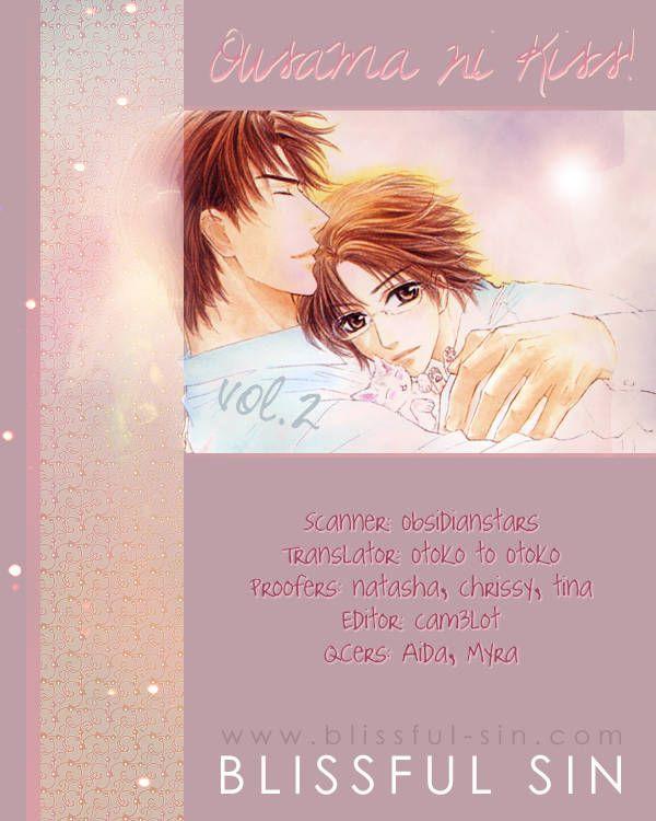 Ousama ni Kiss! 20 Page 1