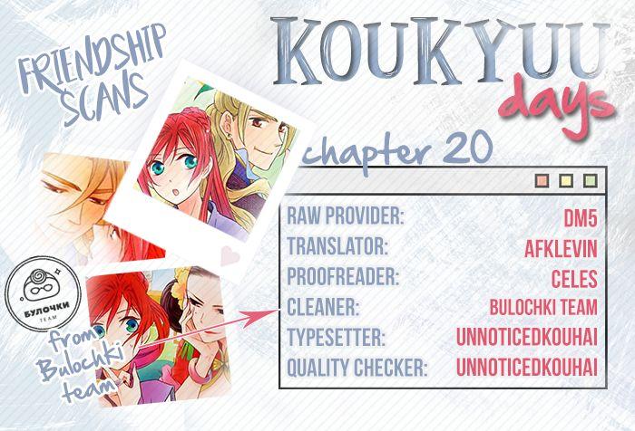 Koukyuu Days - Shichisei Kuni Monogatari 20 Page 1