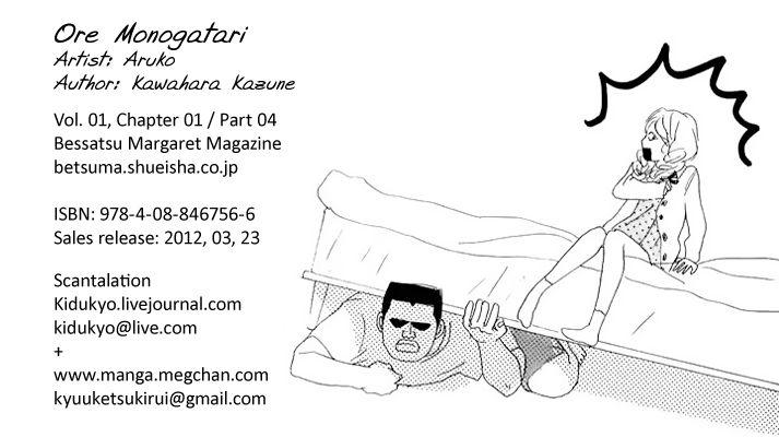 Ore Monogatari!! 1.4 Page 1