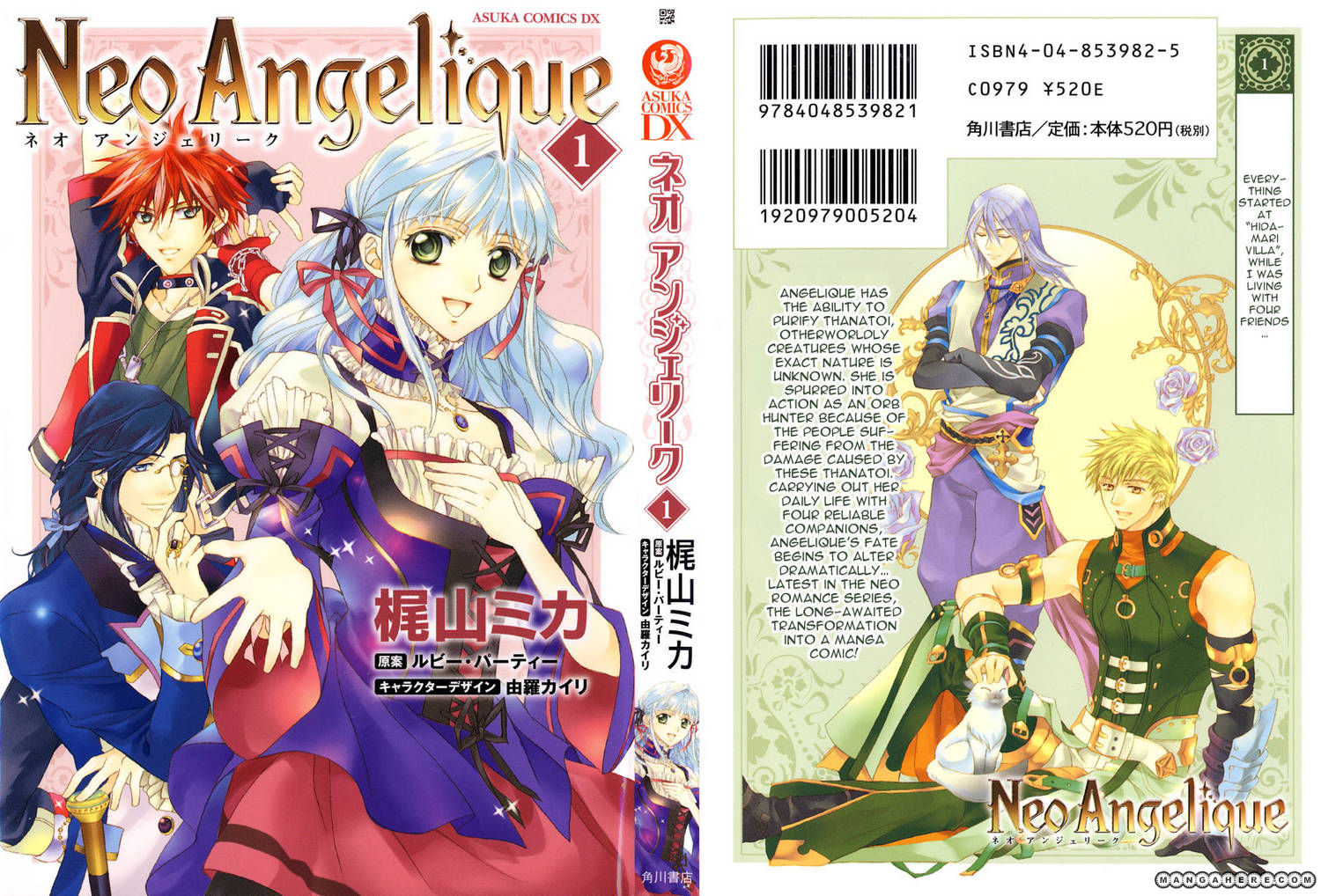 Neo Angelique 1 Page 1
