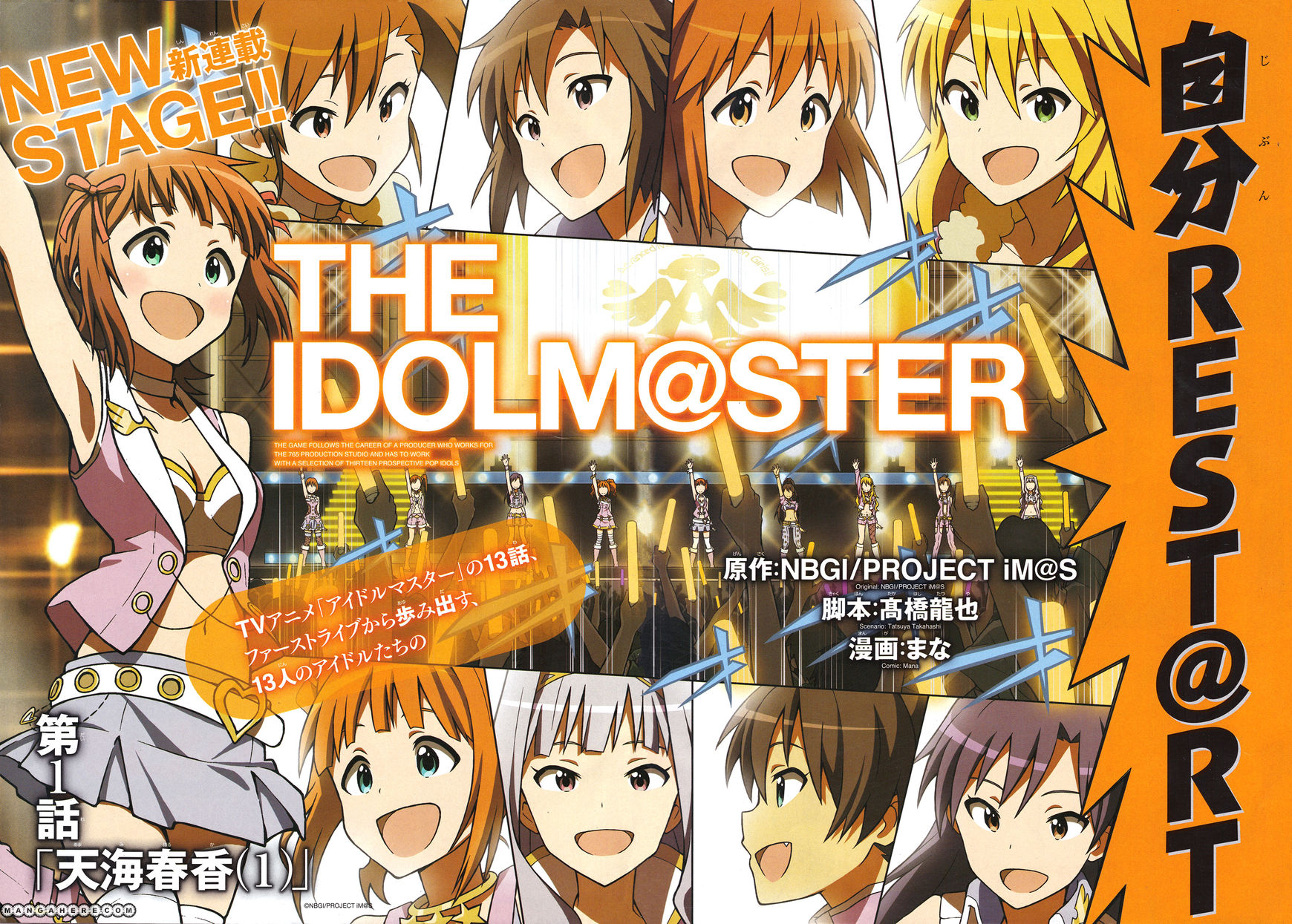 The Idolm@ster (Mana) 1 Page 2