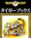 Tiger Books