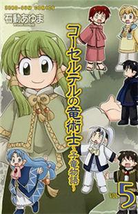 Corseltel no Ryuujutsushi - Koryuu Monogatari