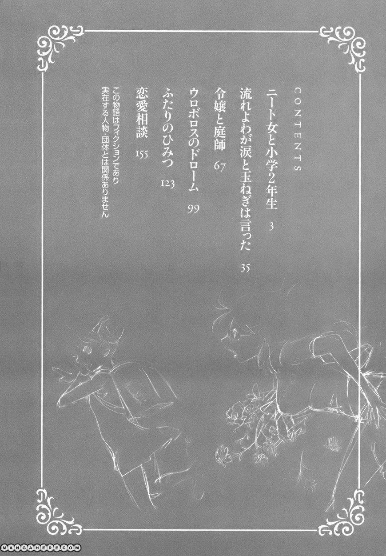 Neet Onna to Shougaku 2-nensei 1 Page 3