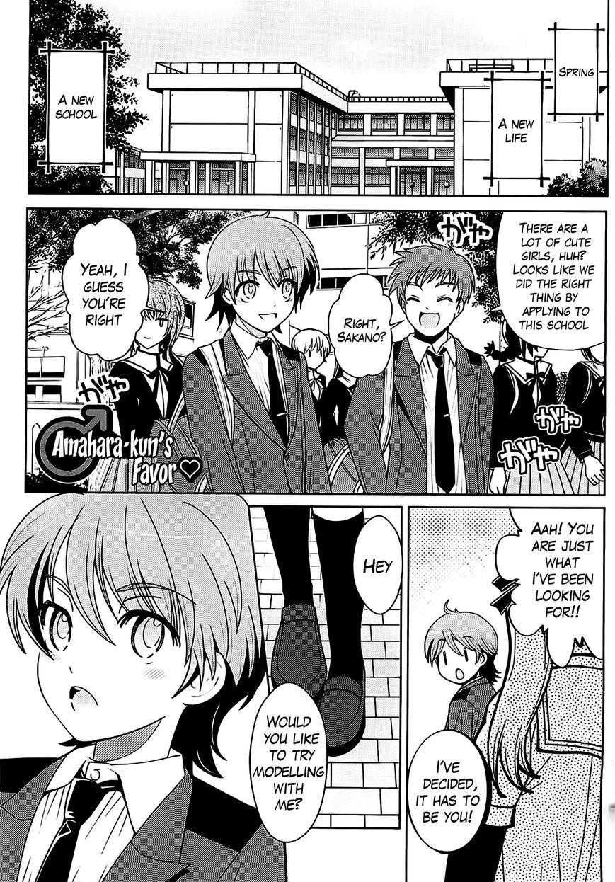 Amahara-kun Plus 1.5 Page 1