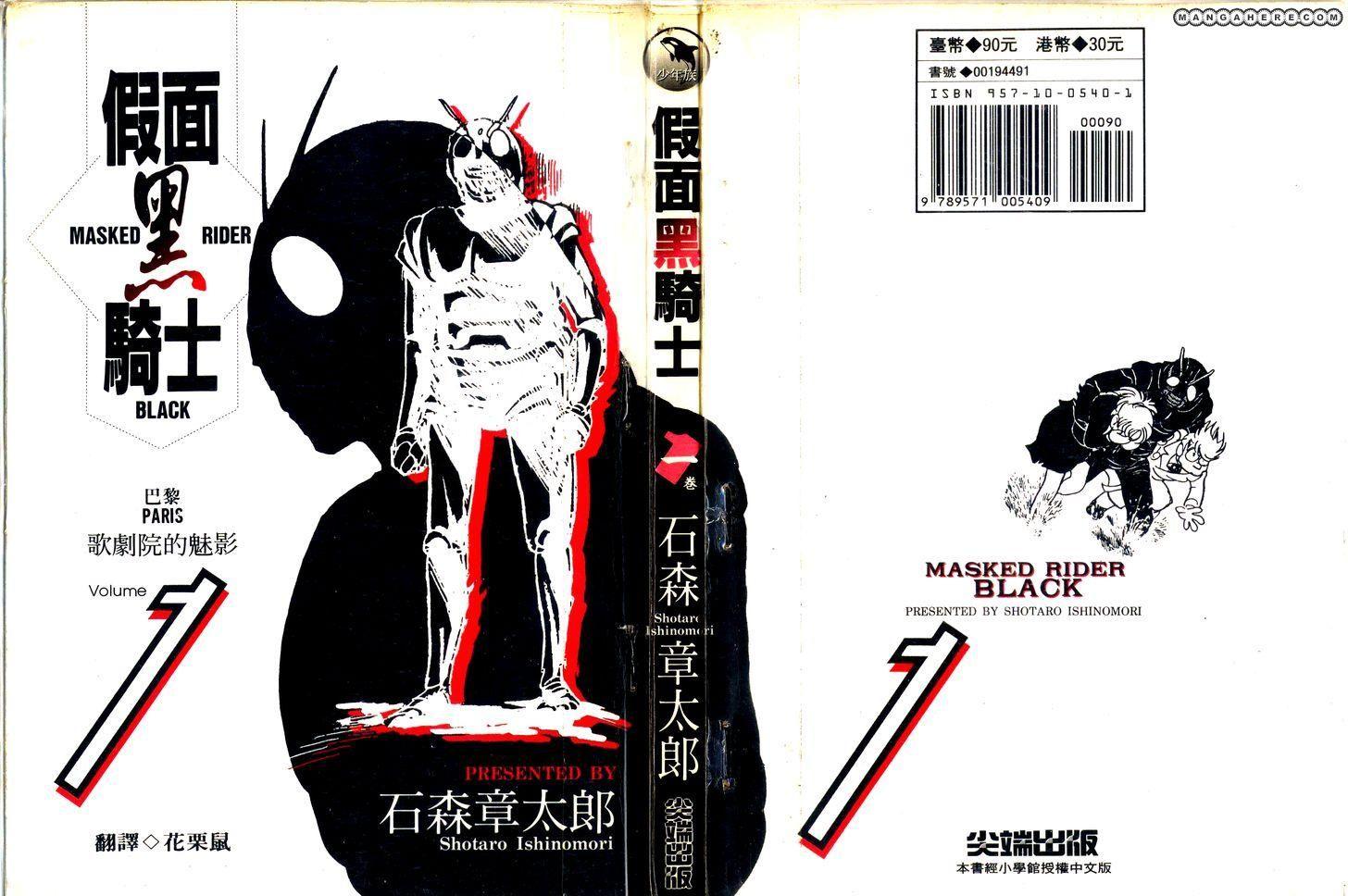 Kamen Rider Black 1 Page 1