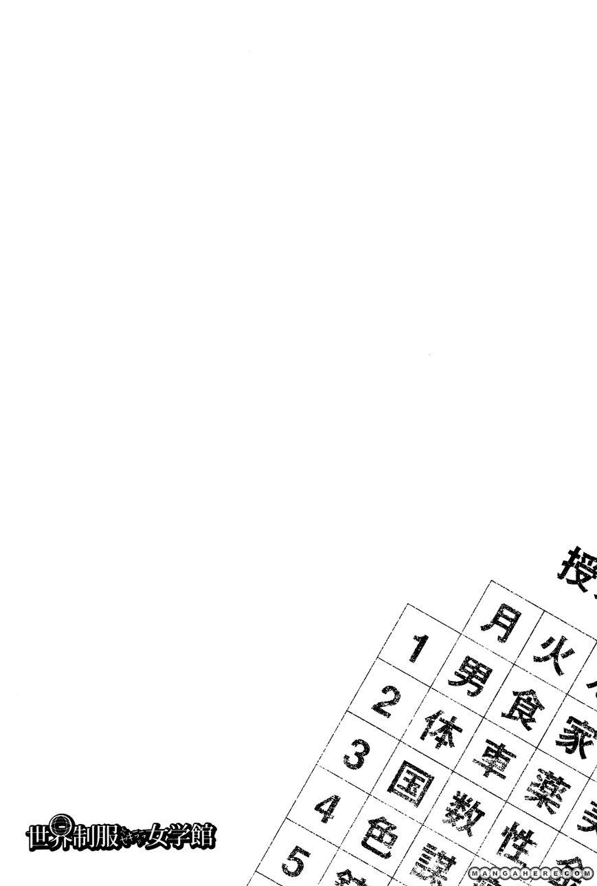 Sekai Seifuku Sekirara Jogakkan 9 Page 1