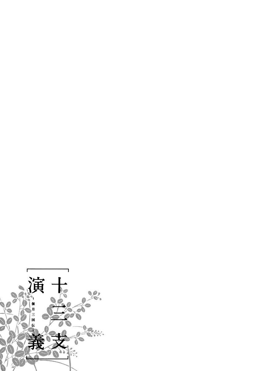 Juuza Engi - Engetsu Sangokuden 3 Page 3