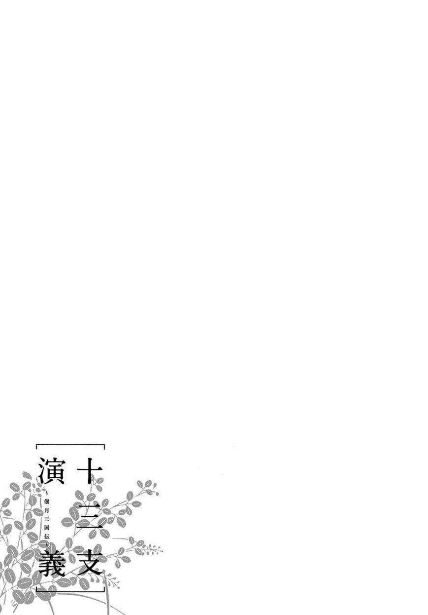 Juuza Engi - Engetsu Sangokuden 4 Page 1