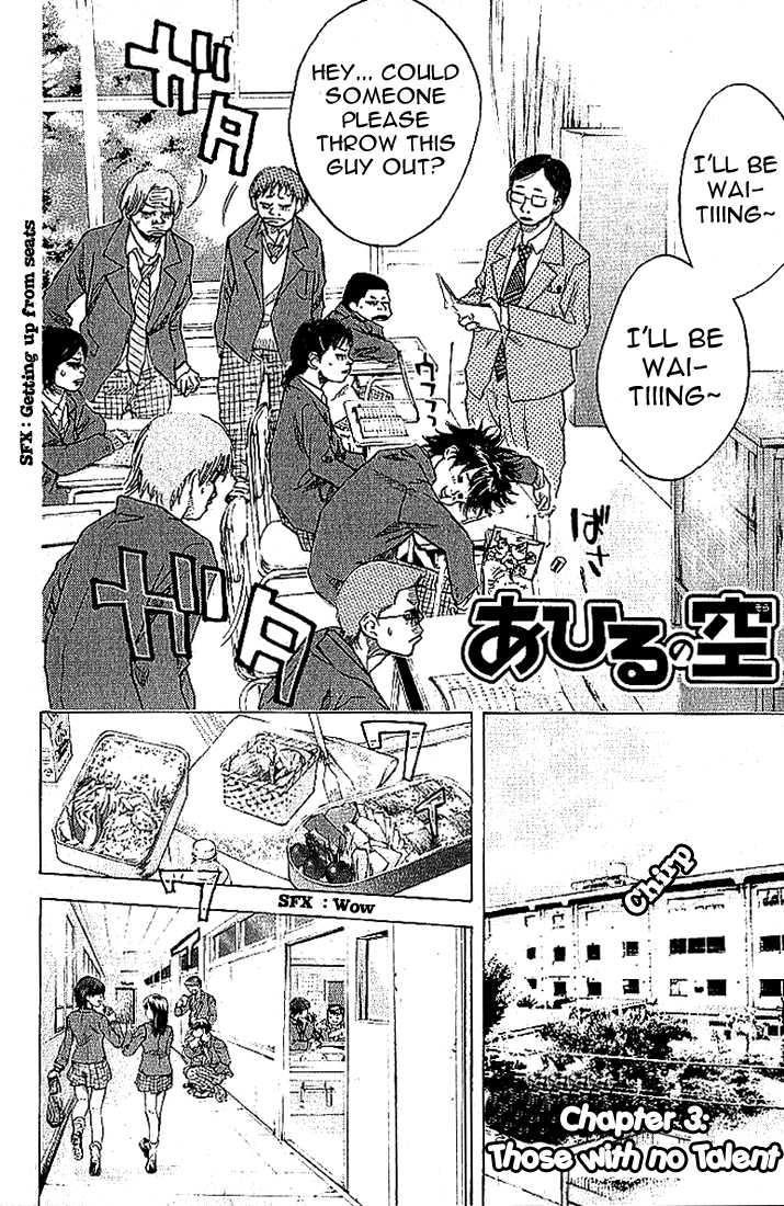 Ahiru no Sora 3 Page 3