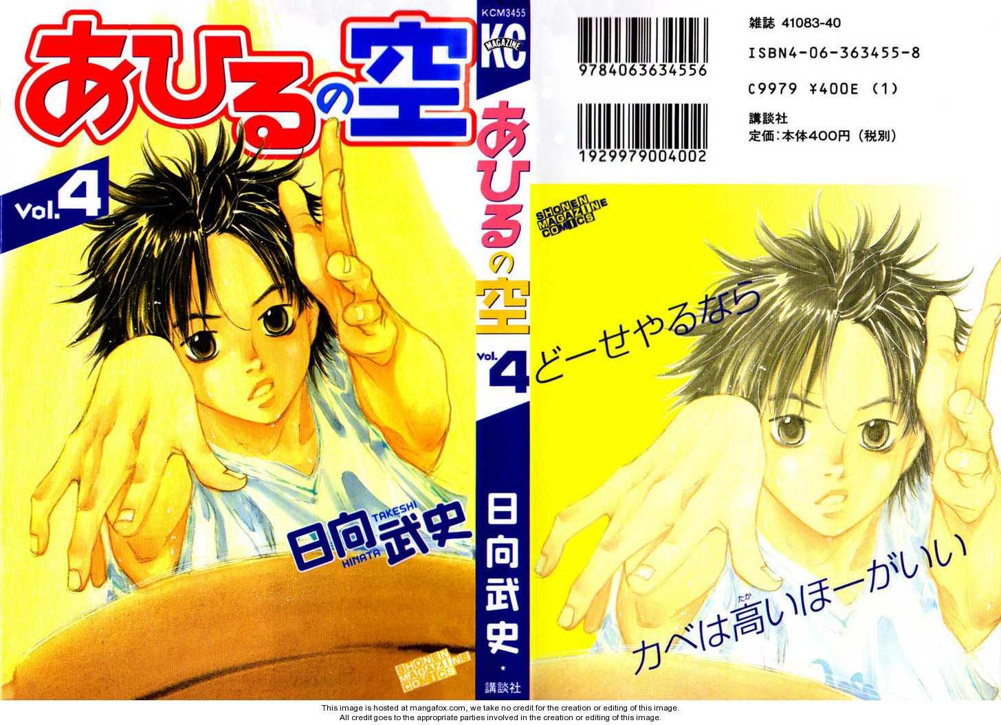 Ahiru no Sora 21 Page 3
