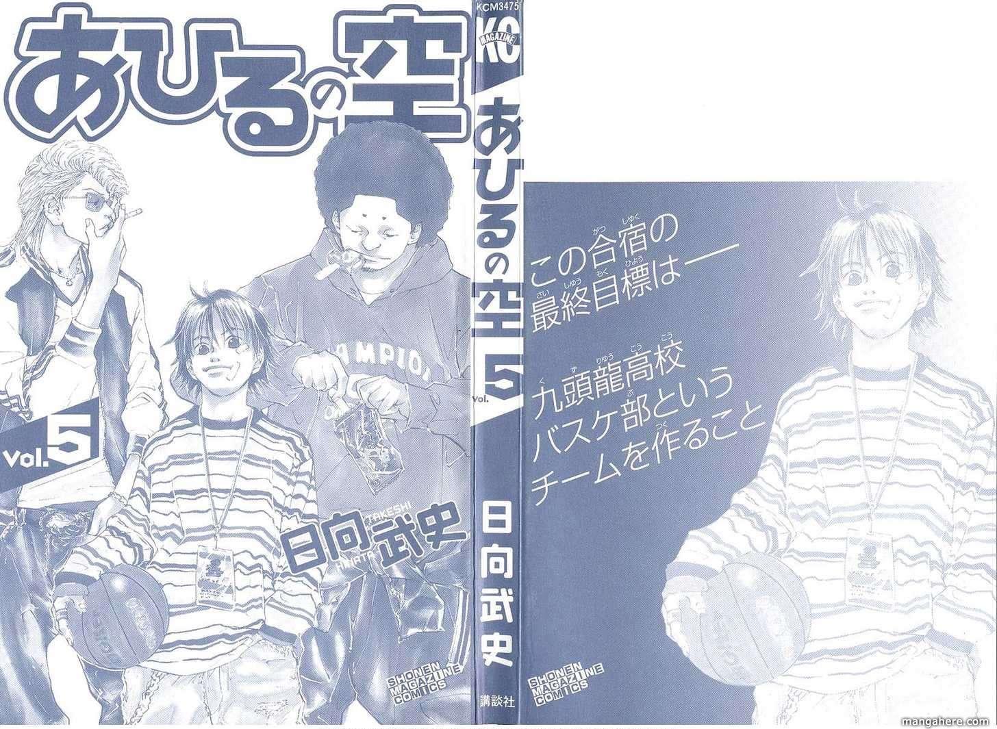 Ahiru no Sora 29 Page 2