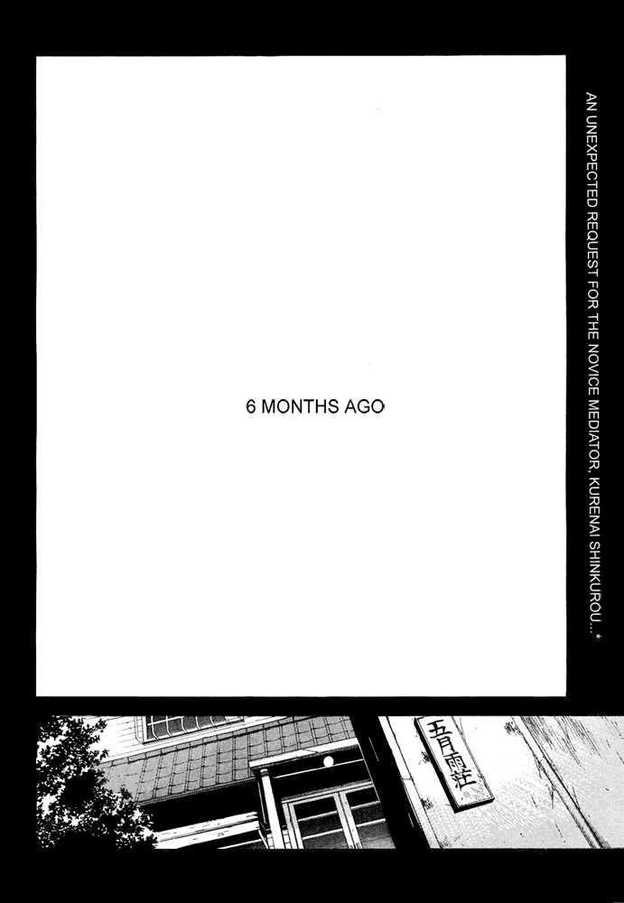 Kure-nai 8 Page 3
