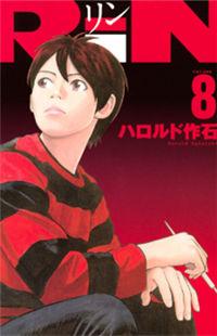 Rin (HAROLD Sakuishi)