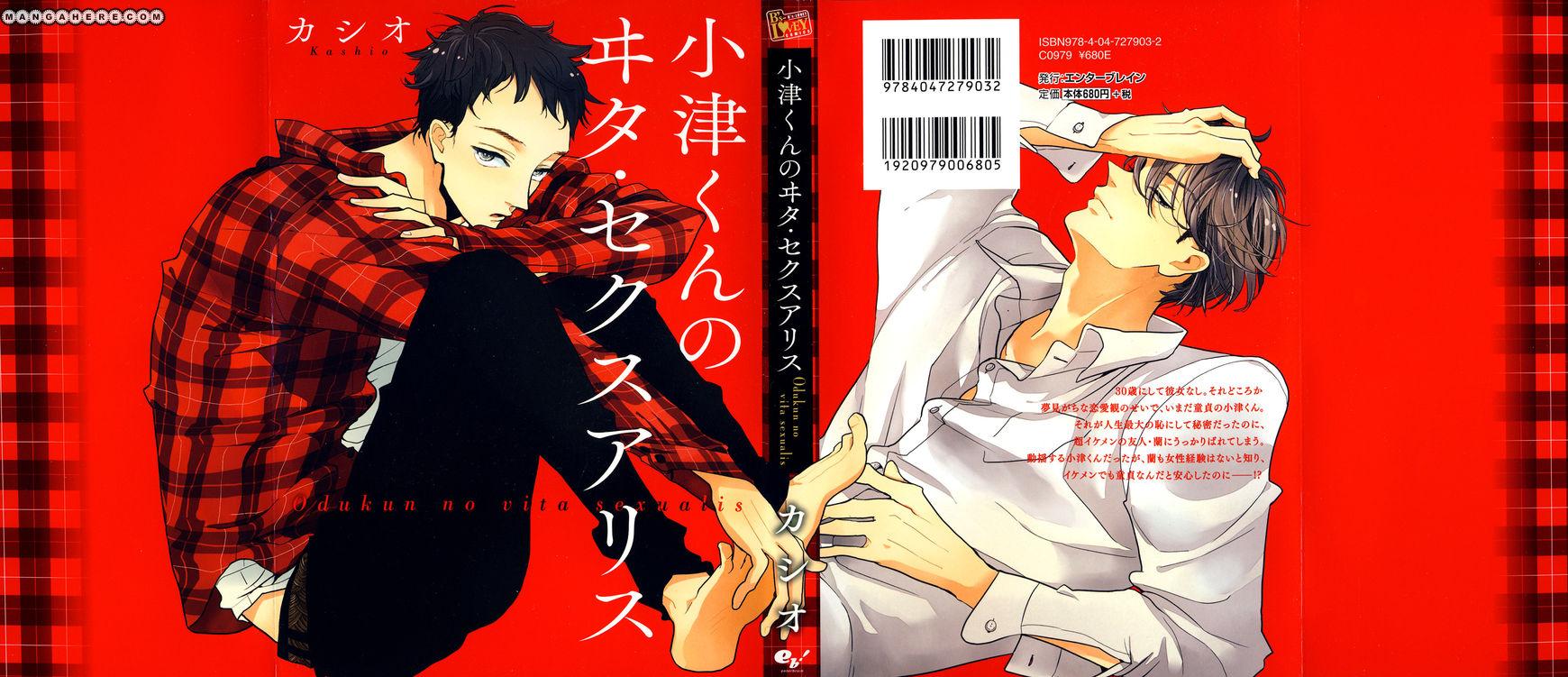Odu-kun no Vita Sexualis 1 Page 1
