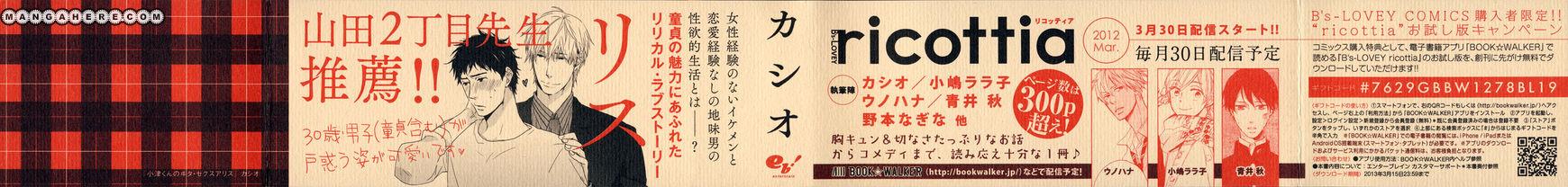 Odu-kun no Vita Sexualis 1 Page 2