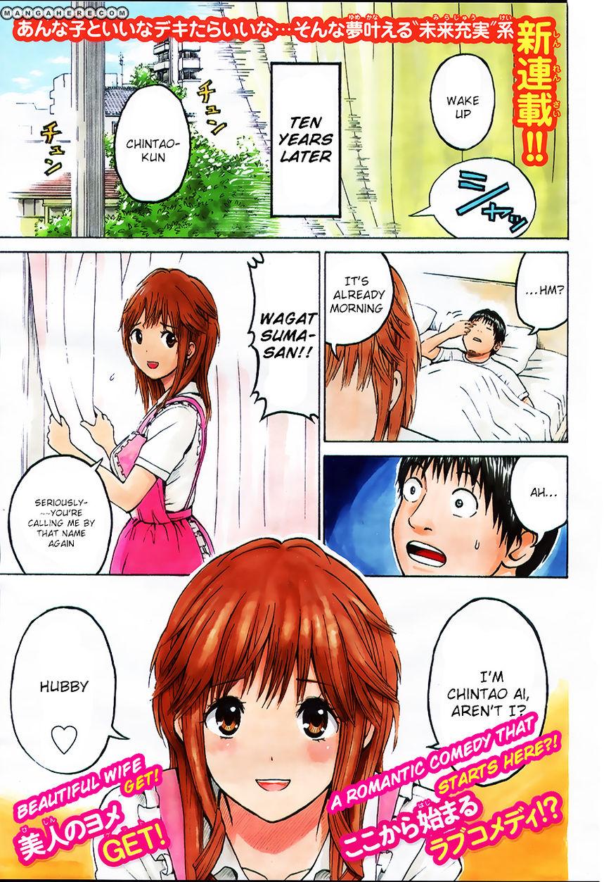 Wagatsuma-san wa Ore no Yome 1 Page 2