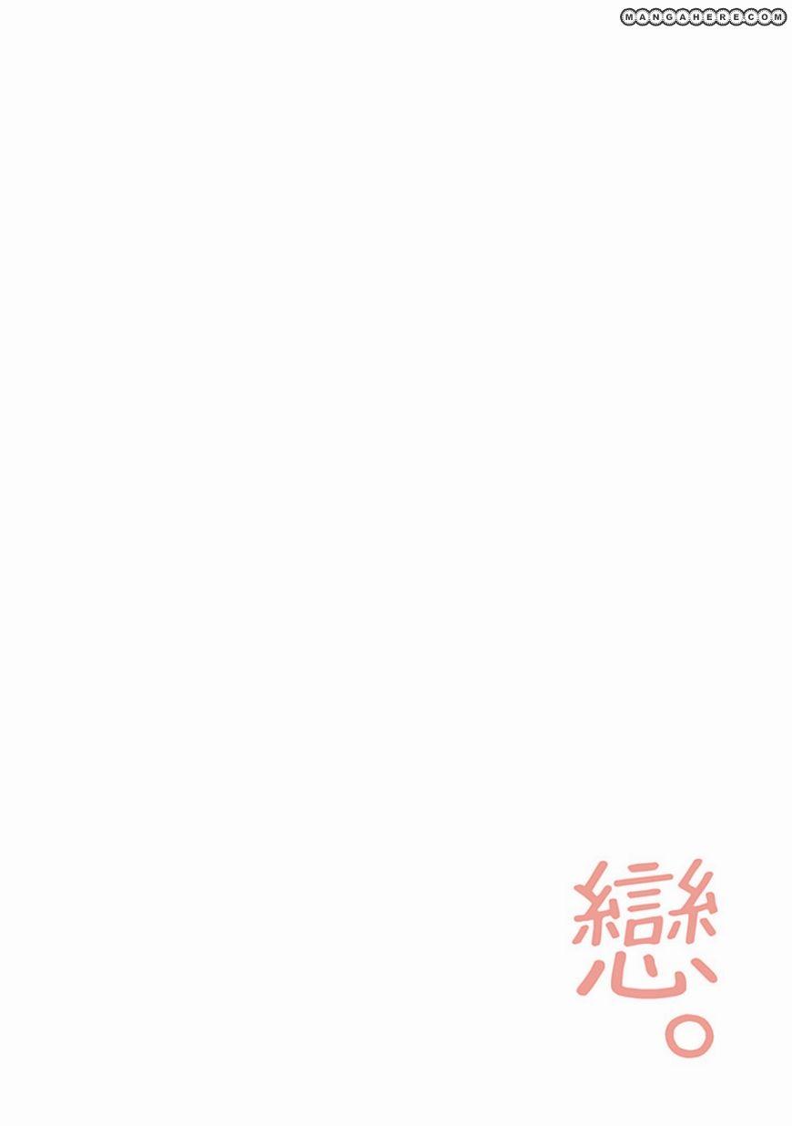 Koi. - Itoshii Itoshii to Iu Kokoro 1 Page 3