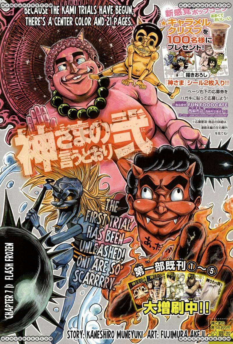 Kamisama no Iutoori Ni 7 Page 2