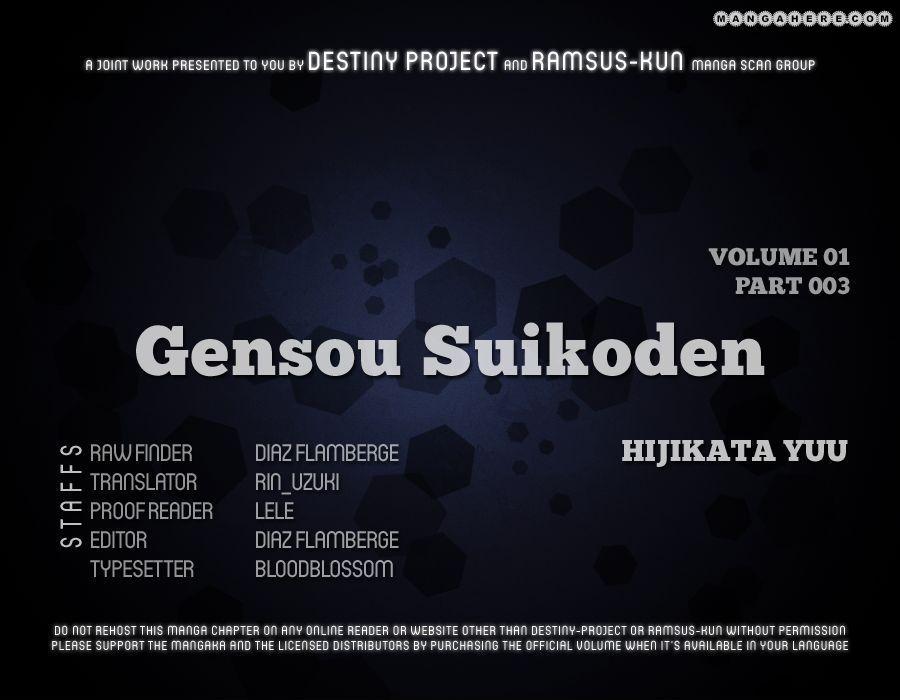 Gensou Suikoden - Uketsugareshi Monshiyou 3 Page 1