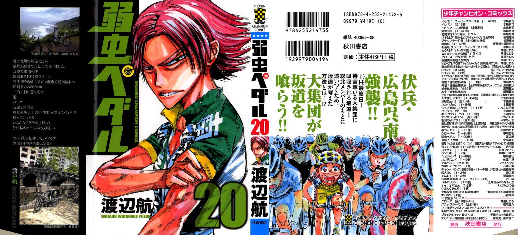 Yowamushi Pedal 164 Page 1