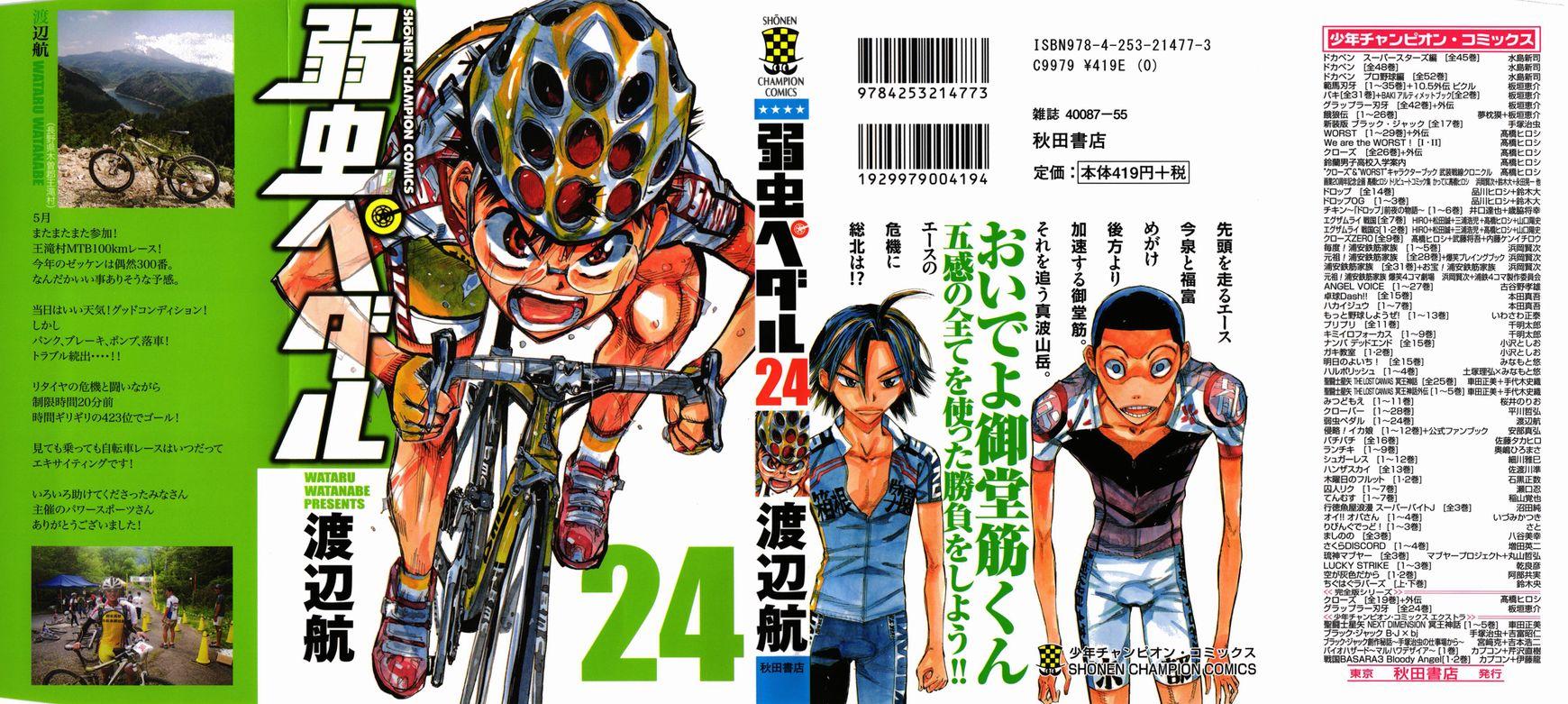 Yowamushi Pedal 200 Page 1