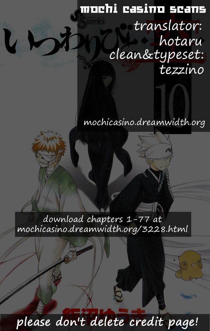 Itsuwaribito Utsuho 90 Page 2