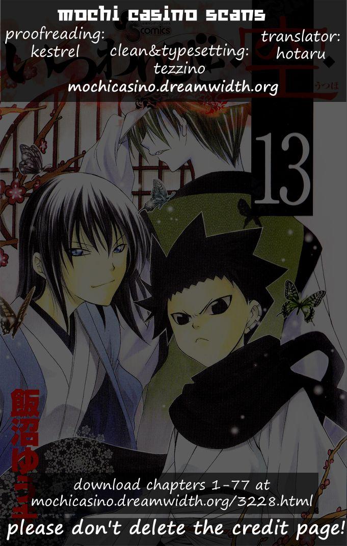 Itsuwaribito Utsuho 120 Page 2