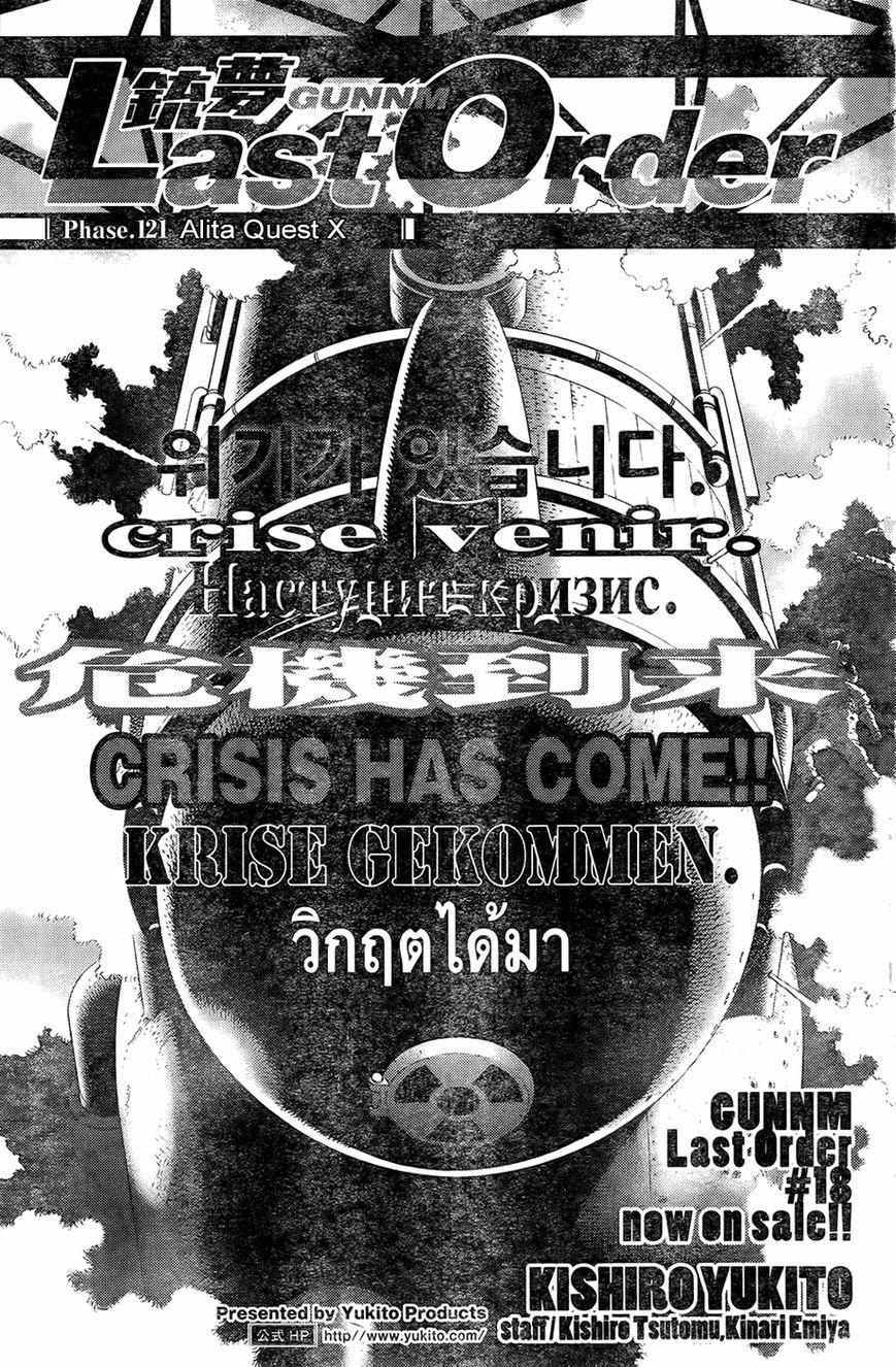 Battle Angel Alita: Last Order 121 Page 1