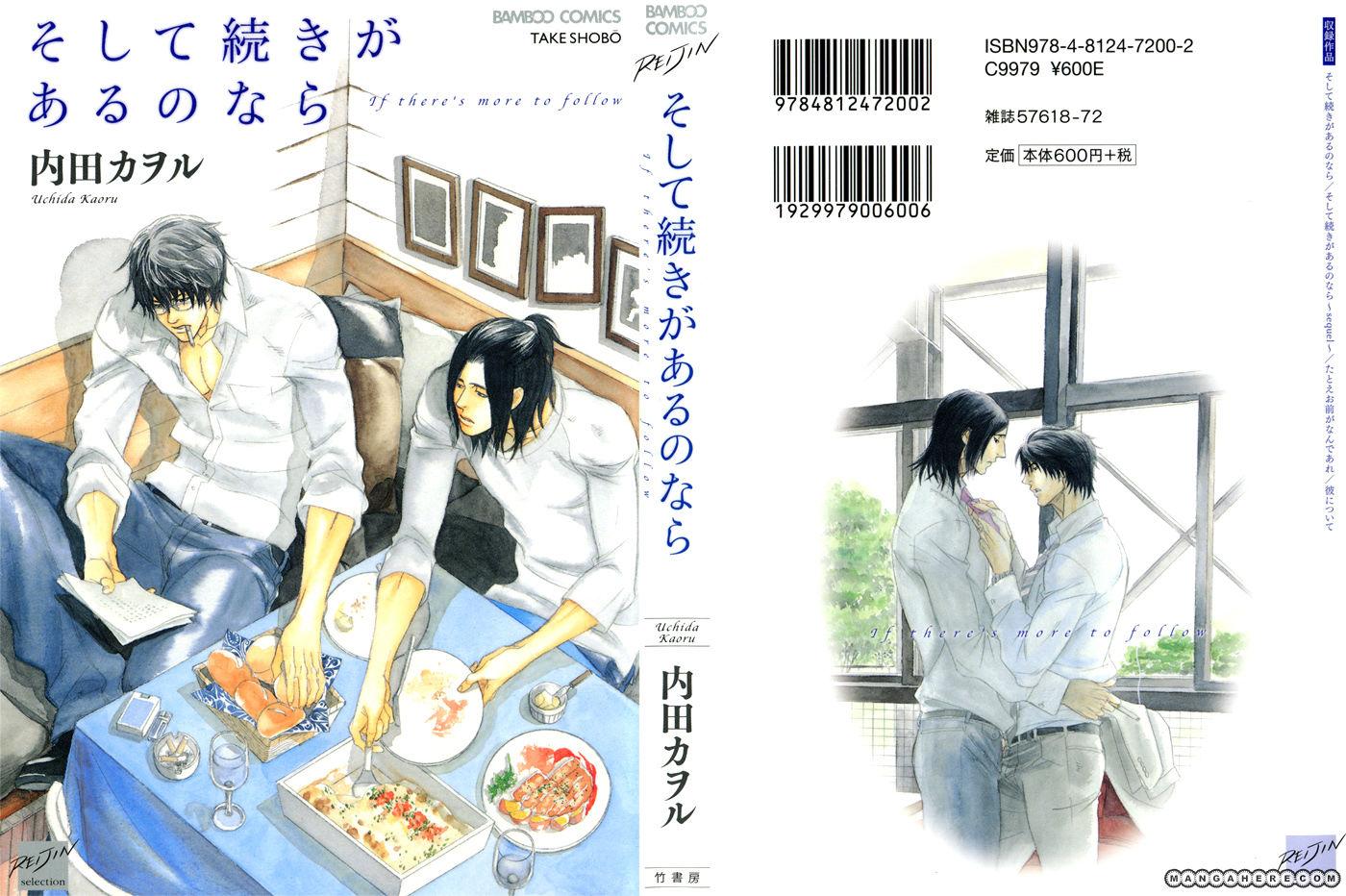 Soshite Tsuzuki ga Aru no Nara 1 Page 2