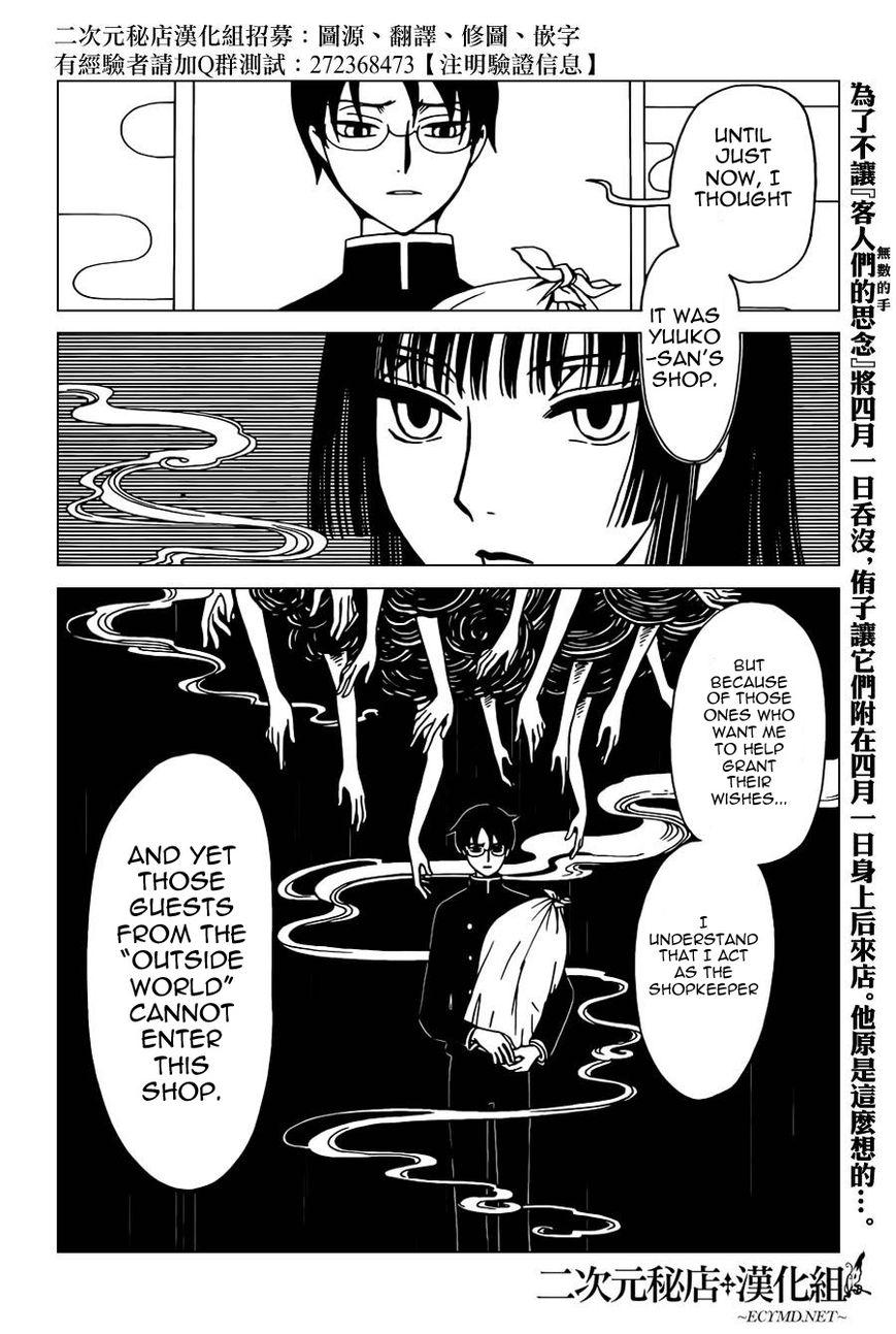 xxxHOLiC Rei 37 Page 2