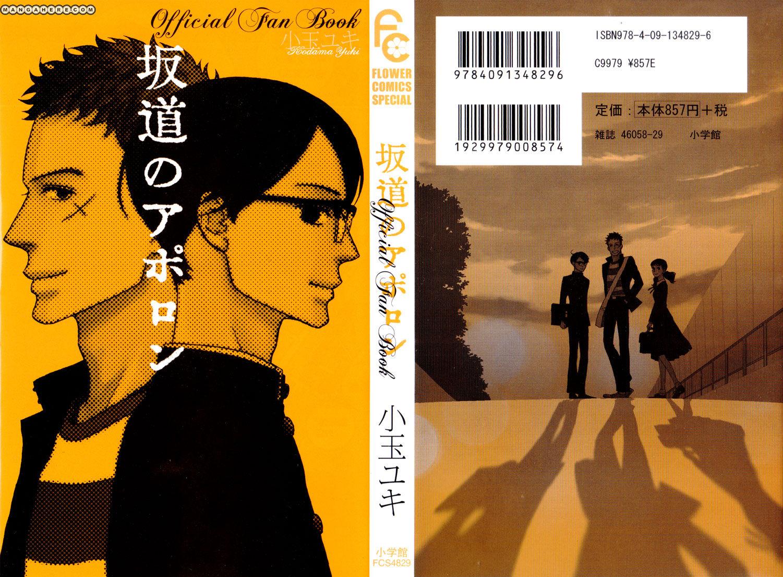 Sakamichi no Apollon - Official Fan Book 1 Page 1