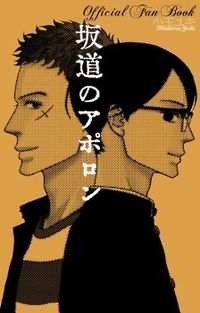Sakamichi no Apollon - Official Fan Book
