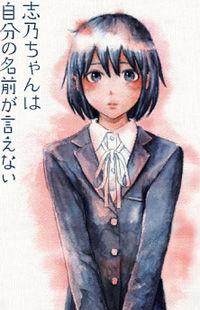 Shino-chan wa Jibun no Namae ga Ienai