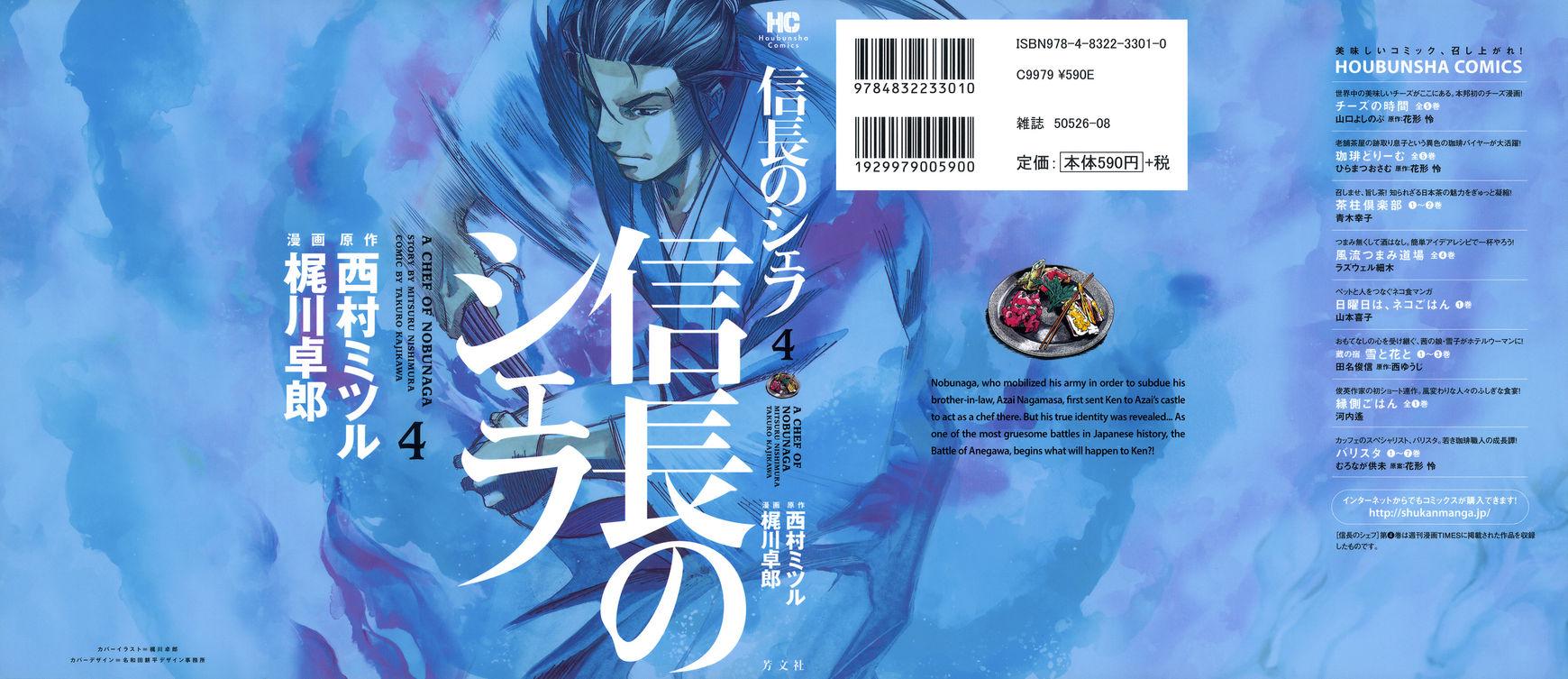 Nobunaga no Chef 26 Page 1